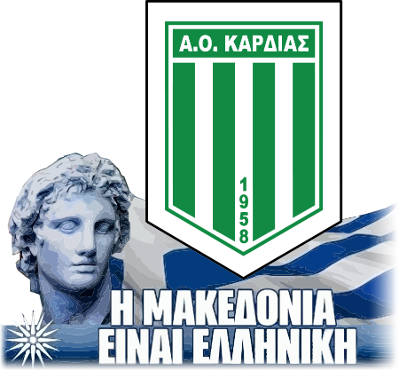 ΑΟ ΚΑΡΔΙΑΣ FC
